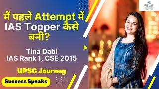 Secrets to Tina Dabi's success in Civil Services Exam (AIR 1 - CSE 2015 )
