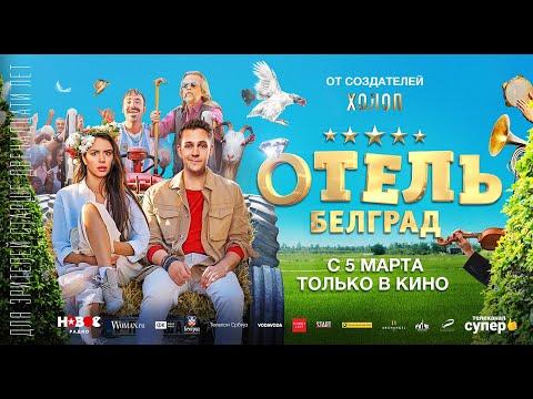 """Отель """"Белград""""  12+ трейлер"""