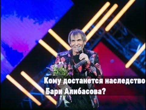 Кому достанется наследство Бари Алибасова? Новости шоу бизнеса