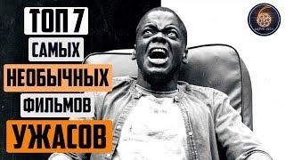 ТОП 7 САМЫХ НЕОБЫЧНЫХ ФИЛЬМОВ УЖАСОВ 2014-2017