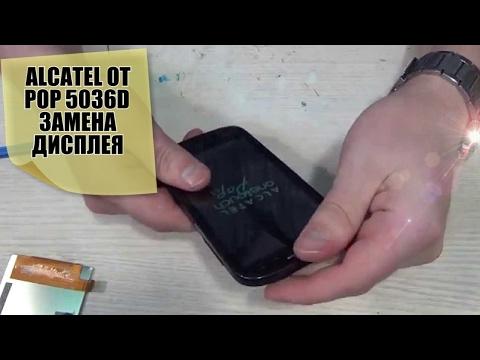 Алкатель 5036d Прошивка - YouTube