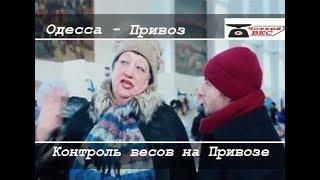 Как обманывают на весах - рынок Привоз Одесса  | Четкий Вес