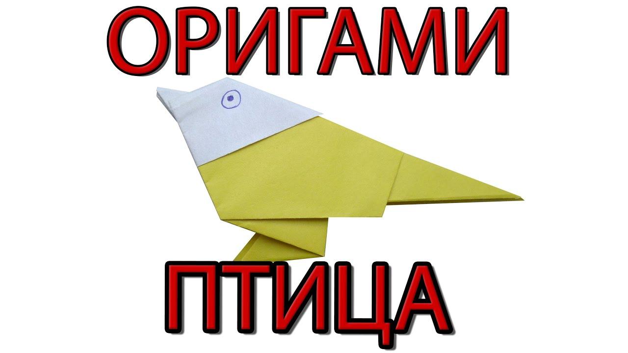 Оригами птица   Как сделать птицу из бумаги - YouTube