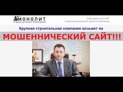 Строительная компания Монолит и благотворительность от Александра Киселева. Честный отзыв.