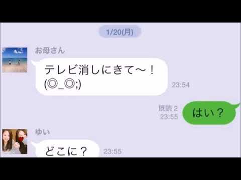 LINEおもしろトーク集⑧ オカン編Ⅲ