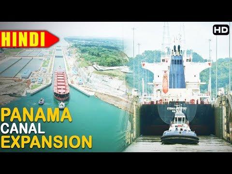 इंजिनीयरिंग का सबसे बडा कमाल 'पनामा नेहेर'  [Panama Canal Expansion Project]