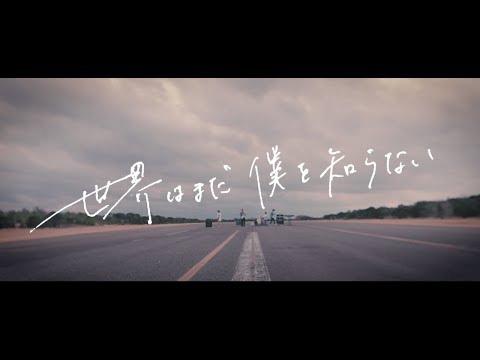 【MV】ドラマストア / 世界はまだ僕を知らない
