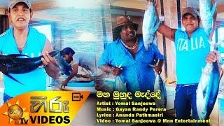 Maha Muhuda Madde - Yomal Sanjeewa | [www.hirutv.lk] Thumbnail