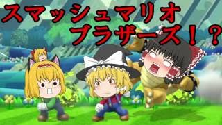 【ゆっくり実況】スマブラ実況 スマッシュマリオブラザーズ!?