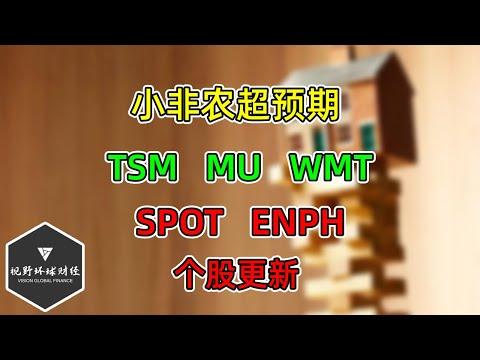 美股 小非农超预期!TSM、MU、WMT、SPOT、ENPH更新!
