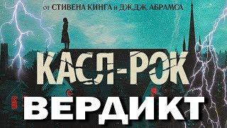 Касл-Рок - сериал для любого зрителя?    #ВЕРДИКТ