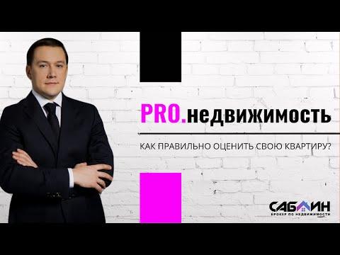 Как правильно оценить свою квартиру | Советы эксперта по недвижимости в Екатеринбурге