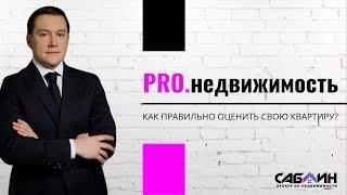 Как правильно оценить свою квартиру | Советы эксперта по недвижимости в Екатеринбурге(Сегодня я хочу рассказать Вам как правильно и точно провести оценку недвижимости. Итак, оценивая жилье..., 2016-09-28T11:21:00.000Z)