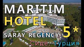 MARITIM HOTEL SARAY REGENCY 5* Сиде, Турция | Реально 5 звезд???