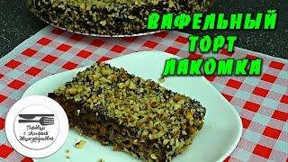 Вафельный торт Лакомка. Вафельный торт без выпечки. Ленивый вафельный торт за 20 минут