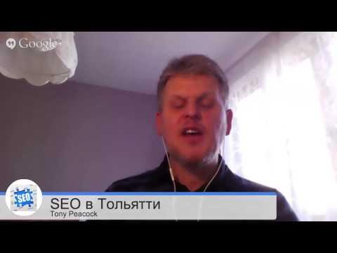 SEO: Продвижение сайта в Тольятти