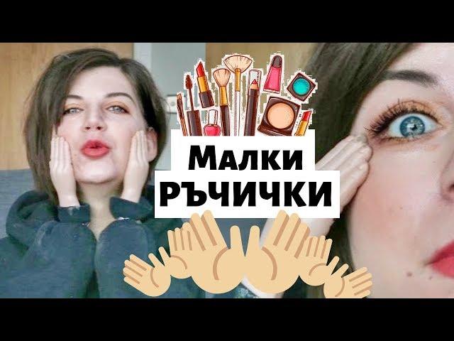 Гримирам се с МАЛКИ Ръчички | Tiny Hands Make-up