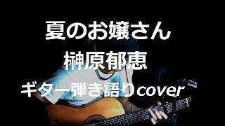 榊原郁恵さんの「夏のお嬢さん」を歌ってみました・・♪ 作詞:笠間ジュ...