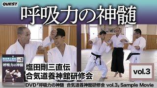 呼吸力の神髄 塩田剛三直伝 合気道養神館研修会vol.3