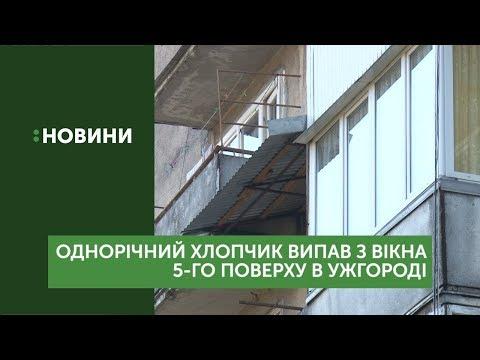 Однорічний хлопчик, який випав із вікна 5 поверху, перебуває в реанімації