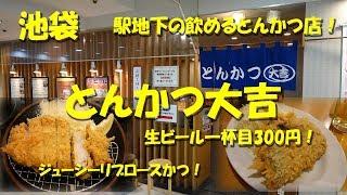 池袋【とんかつ大吉】リブロースかつが旨い!駅地下の飲めるとんかつ店!Pork Cutlet Restaurant DAIKICHI in Ikebukuro.【飯動画】