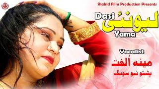 Meena Ulfat - DASI LEWANAY YAMA | Pashto Song | پشتو | Pashto New Song | Pashto HD Song | 4K Song