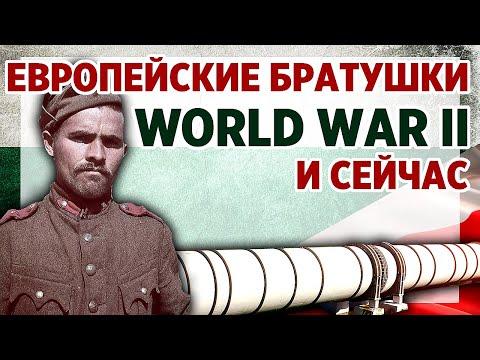 Европейские братушки WW2 и сейчас. Польша требует репарации! Проект Междуморье.