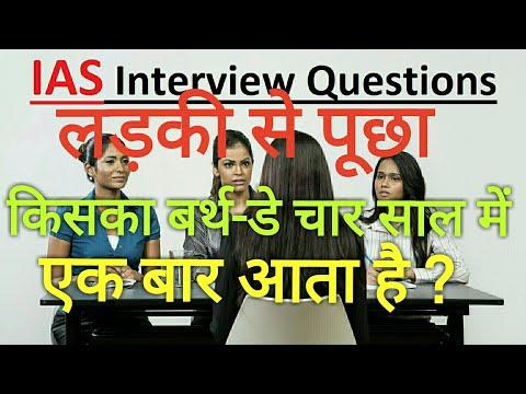 IAS इंटरव्यू में लड़की से पूछा, किसका बर्थ-डे चार साल में एक बार आता है ? Latest IAS Questions..