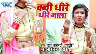 Raju Shararti का नया सबसे हिट गाना 2019 - Babi Dhire Dhire Jata - Bhojpuri Song 2019