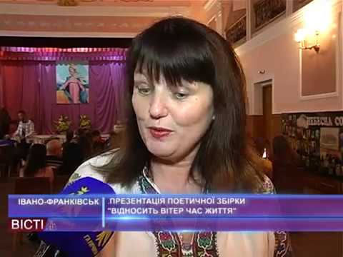 Презентація поетичної збірки полеглого українського воїна