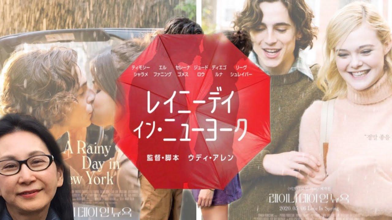 「レイニーデイ・イン・ニューヨーク」映画レビュー ウーディ・アレンの新境地、チャーミングなロマンティック・コメディ