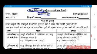 science worksheet 17 class 8(27/11/20) hindi medium/class 8 worksheet science17/science worksheet17
