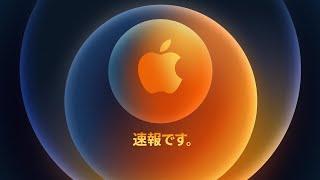 Apple Event - 10月14日(日本時間)
