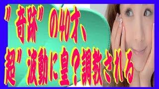 ほしのあきが三浦皇成と離婚出来ない 現在は 後,来る8月12・13日の裏事...