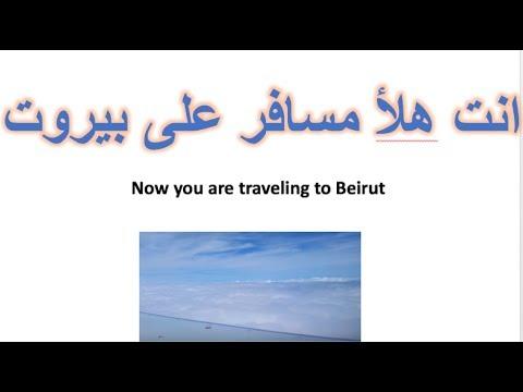 Traveling to Beirut- Lebanon