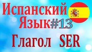 Глагол SER - БЫТЬ ║ Урок 13 ║ Испанский язык для начинающих ║ Карино