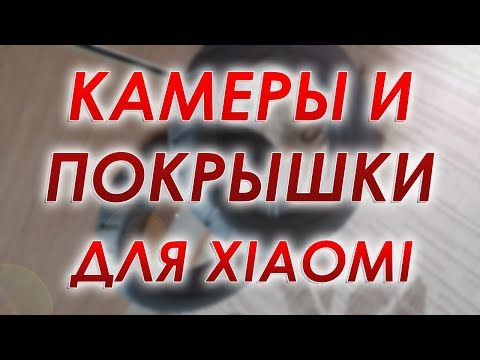 ОБЗОР КАМЕРЫ И ПОКРЫШКИ ДЛЯ САМОКАТА Xiaomi, ОБЗОР ОТ Smarterr.ru