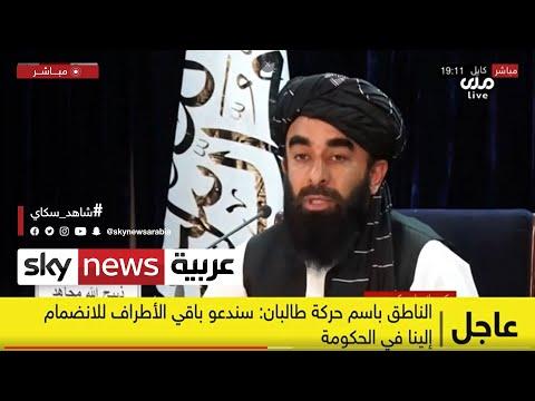 الناطق باسم حركة طالبان: بانشير تحت سيطرتنا الكاملة مع وجود بعض جيوب المقاومة | #عاجل
