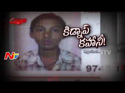 Boy Abduct Drama in Kadapa District   Be Alert