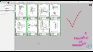 Компас 3D V18 - Печать многолистового чертежа