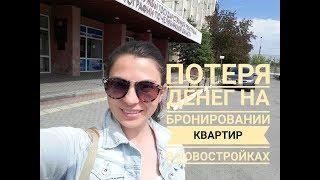 видео Ремонт квартиры в новостройке -порядок действий.