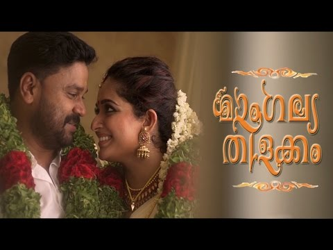 Mangalya Thilakkam: Dileep-Kavya Madhavan Wedding Special Video