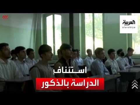 طالبان تستأنف الدراسة بالطلبة الذكور فقط بدون النساء