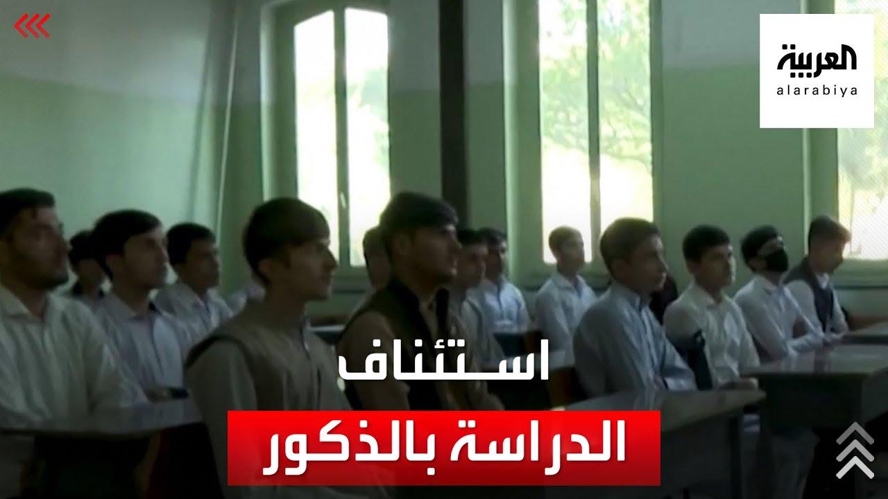 طالبان تستأنف الدراسة بالطلبة الذكور فقط بدون النساء  - 16:54-2021 / 9 / 18