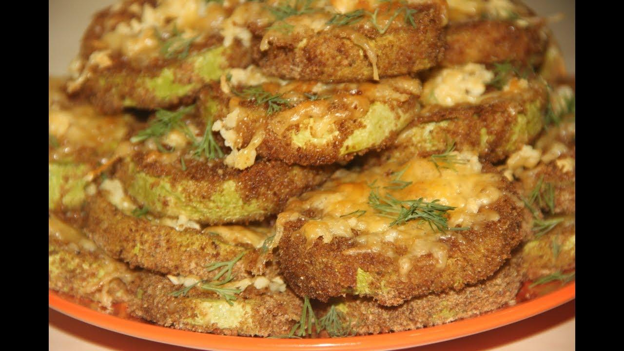 кабачки в кляре с сыром и чесноком в духовке