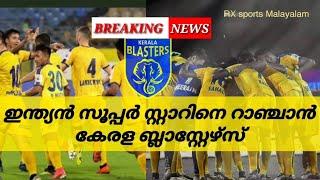 ഇന്ത്യൻ സൂപ്പർ സ്റ്റാറിനെ റാഞ്ചാൻ കേരള ബ്ലാസ്റ്റേഴ്സ്    Kerala Blasters New Signing  