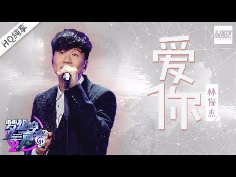 [ 纯享版 ] 林俊杰《爱你》《梦想的声音2》EP.2 20171103 /浙江卫视官方HD/