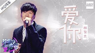 [ 纯享版 ] 林俊杰《爱你》《梦想的声音2》EP.2 …