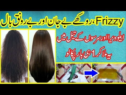 Mustard Oil Formula for frizzy Hair - Double Hair Growth - Strong Hair Tips In Urdu Hindi - 동영상