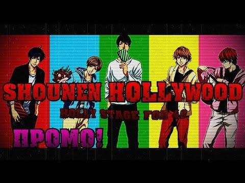 Трейлер: Обзор аниме Shounen Hollywood Holly Stage for 49 / Парни из Голливуда (18+)